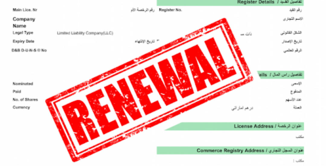 HOW TO RENEW YOUR TRADE LICENSE IN DUBAI